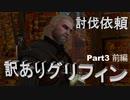 (プレイ動画)積みゲー多すぎてやる事が出来ない人の為のThe Witcher: Wild Hunt Part3