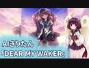 【NEUTRINO】AIきりたんで「DEAR MY WAKER」【9-nine-ゆきいろOP】