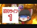 【シャドバ】大変だ!残りライフ1だ!【ゆっくり実況】