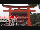 一泊二日 ワクワクし放題 関西三都の旅 #7 「京都へ」
