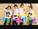 【2nd#51】セカンドシーズン卒業ウォールアート【K4カンパニー】