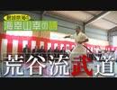 【海幸山幸の詩 #37】荒谷卓-日本文化の神髄を体感する「熊野飛鳥むすびの里」[R2/3/30]