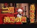 二胡で長崎の鐘(藤山一郎)!!2017長崎ランタンフェスティバル(長崎燈會)!!
