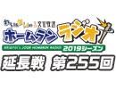 【延長戦#255】れい&ゆいの文化放送ホームランラジオ!