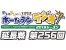 【延長戦#256】れい&ゆいの文化放送ホームランラジオ!