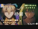Fateでたどる世界史 ギルガメッシュ⑵ 【fate/grand order】【世界史】【歴史】【過労死王】