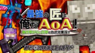 【週刊Minecraft】最強の匠は俺だAoA!異世界RPGの世界でカオス実況!#16【4人実況】