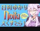 【noita】日刊ゆかりnoitaえくすとら! 8日目(終)【VOICEROID実況】