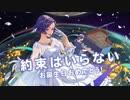 中国の123+16人が坂本真綾さんの「約束はいらない」を歌ってみた