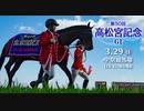 【中央競馬】プロ馬券師よっさんの第50回 高松宮記念(GⅠ)