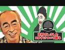 【日々ダラジオ】志村けんさんとコロナについて語る