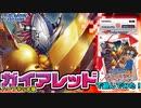 【デジカ】無料アプリでデジモンカード遊び放題!? ガイアレッドで対戦してみた!!!【対戦】