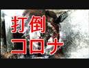 【オリジナル曲】打倒コロナソング「Overthrow」