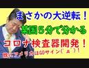 ◯国、日本を上回る新型コロナウイルス検査機器を開発!