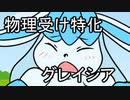 【ポケモン剣盾】 対戦ゆっくり実況028 物理受特化グレイシア