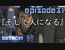 【Detroit Become Human】実況プレイ第31話『そして人になる。』終