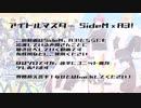 アイドルマスターSideM×A3! 【聴き比べ】