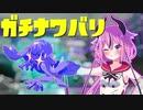 【Splatoon2】鳴花ヒメはナワバリたいpart1【鳴花ヒメ実況プレイ】