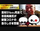 志村けんさん死去で百田尚樹氏「このウイルスの恐ろしさを表している」