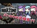 【CoD:WARZONE】耐えて生き抜けウォーゾーン!!【VOICEROID実況プレイ】