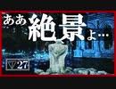 【マイディア教会】ダークソウル2をクリアしたい教祖#27