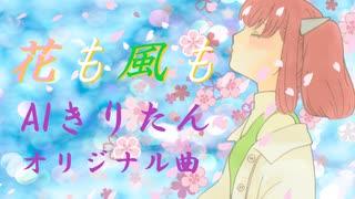 【AIきりたん】花も風も【あすたりすくオリジナル曲】