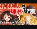 1919人を埋葬せよ! #3 【RimWorld 1.1 ゆっくり実況】リムワールド pcゲーム steam