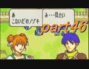 【ゆっくり】FE封印縛りプレイ幸運の剣 part46【実況】