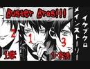 【実況】ミリしらヒプマイARB メインシナリオ~Buster Bros!!!編(1章)~【ヒプマイARB】