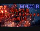 【MHW:IB】ねるそん流臨界ブラキディオスの倒し方#32【実況】