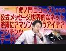 #625 「虎ノ門ニュース」からの公式メッセージ。世界的なネット渋滞にアマゾンというアイデア|みやわきチャンネル(仮)#765Restart625