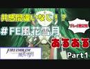 【FE風花雪月】ゲーム中のあるあるを集めてみた Part1【小ネタ/FE/ファイアーエムブレム】