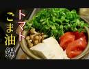 【糖質制限ダイエット】無限トマトのごま油鍋【低糖質】簡単料理ASMR