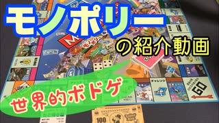 フクハナのボードゲーム紹介 No.438『モノポリー』