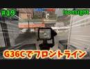 【Ironsight】G36Cでフロントライン(G36C) #19