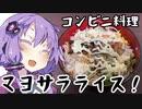 【VOICEROID】ずぼらな茜ちゃんはかく語りき。20/03/30