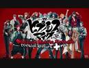 [1人18役]ヒプノシスマイク Division All Stars「ヒプノシスマイク -Division Battle Anthem-+」