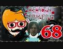 【DEATH STRANDING】善意も悪意も届けるレジェンドポーター!#68