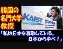 【海外の反応】 韓国の 名門大学 KAISTの 教授 「私は 日本を 尊敬している。 日本から 学べ!」