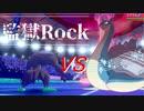 【悪統一】監獄Rock part1 時にオーロンゲはラプラスの天敵となりえる【ポケモン剣盾】