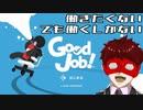 【VOICEROID】新社会人の皆様へ『Good Job!』【単発】