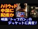 【海外の反応】 日本と 台湾の 国旗が 消された!ハリウッド映画 トップガン:マーヴェリックで ジャケットの変化が話題に。