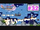 真っ直ぐしか進めない氷のパズルに大苦戦…【ドラゴンクエストⅪSdeダイエット2D32】プチャラオ村〜バンデルフォン〜クレイモラン〜ミルレアンの森