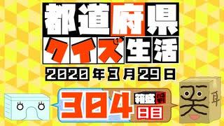 【箱盛】都道府県クイズ生活(304日目)2020年3月29日