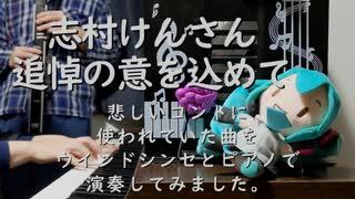 志村けんさん 追悼の意を込めて