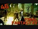 【実況】光を求めて FINAL FANTASY XV【FF15】Part.46 Episde Ignis