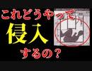 意味不明過ぎて不気味な未解決事件|福島便槽内怪死事件