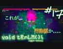 #17【ローグライク】これが、汚染源!?【ボイド・テラリウム】