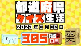 【箱盛】都道府県クイズ生活(305日目)2020年3月30日