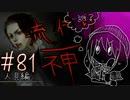 【実況】滑舌が試されるホラーが苦手な人の流行り神 #81【ホラーADV】